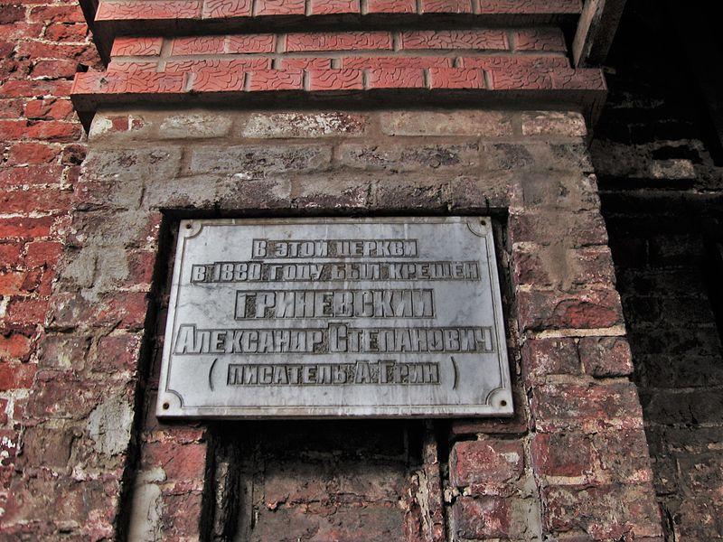 мемориальная доска в честь Грина