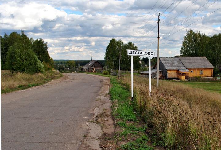 село шестаково слободской район
