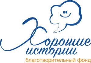 Logotip_khoroshikh_istoriy_bez_fona